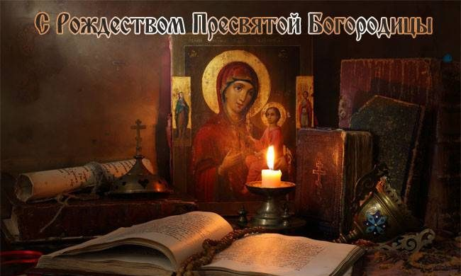 Открытки 22 сентября на попразднство Рождества Пресвятой Богородицы для родных и близких itemprop=