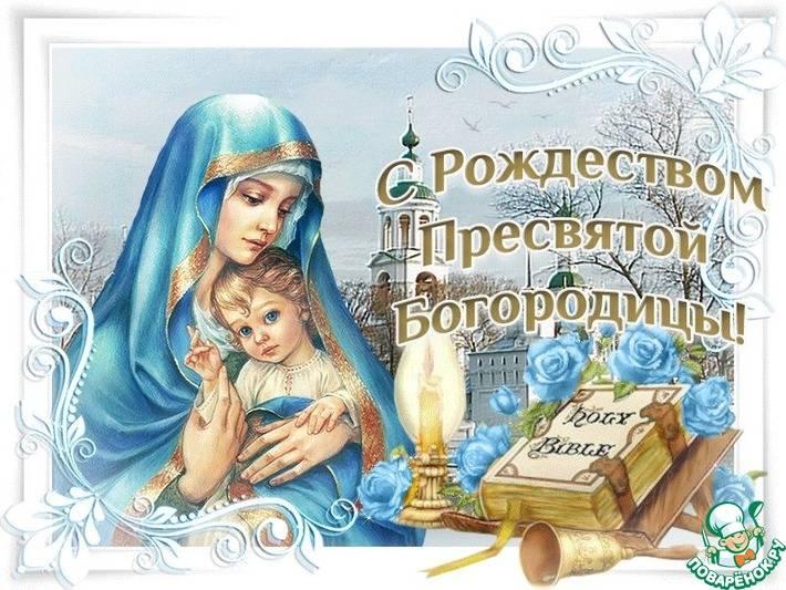 Красивые открытки попразднство Рождества Пресвятой Богородицы