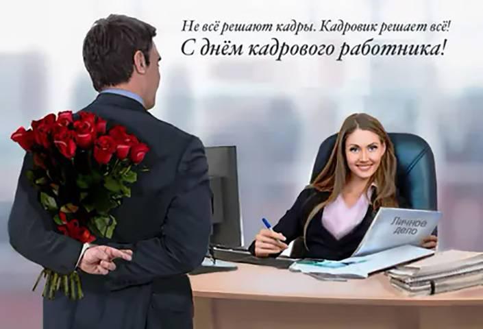 День кадровика в России 12 октября
