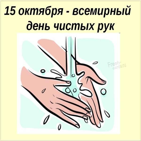 Всемирный день мытья рук: поздравления в стихах