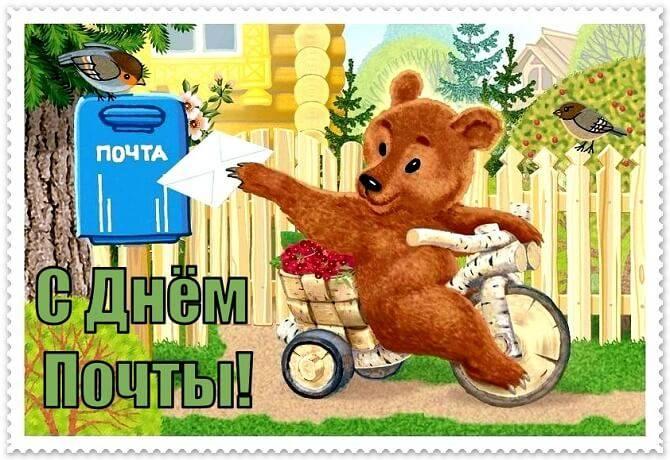 День почты: традиции праздника