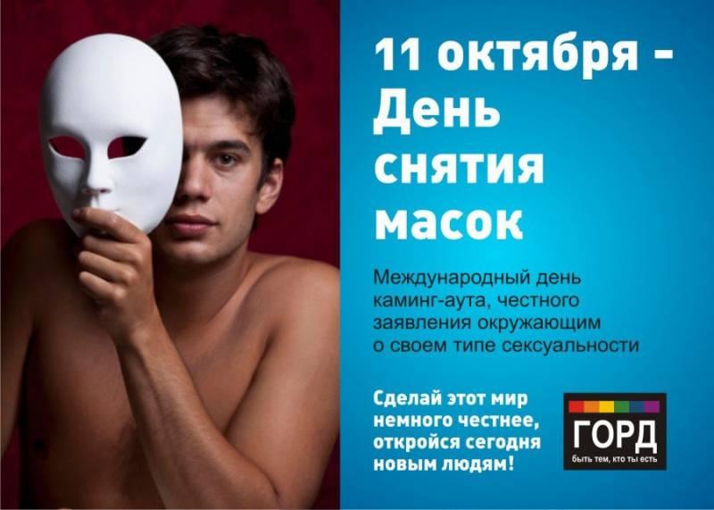 Международный день снятия масок (каминг-аута)
