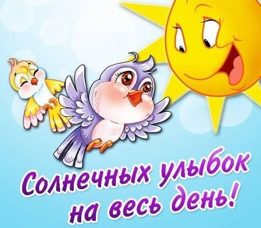 День солнечных улыбок: гиф, открытки