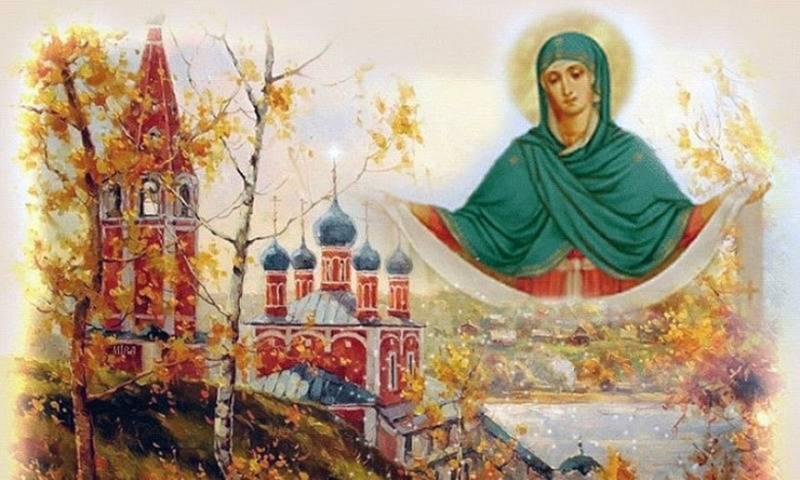 Покров Пресвятой Богородицы: что за праздник