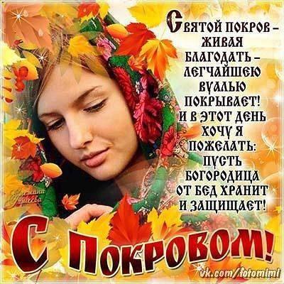 Поздравления с Покровом Пресвятой Богородицы в стихах