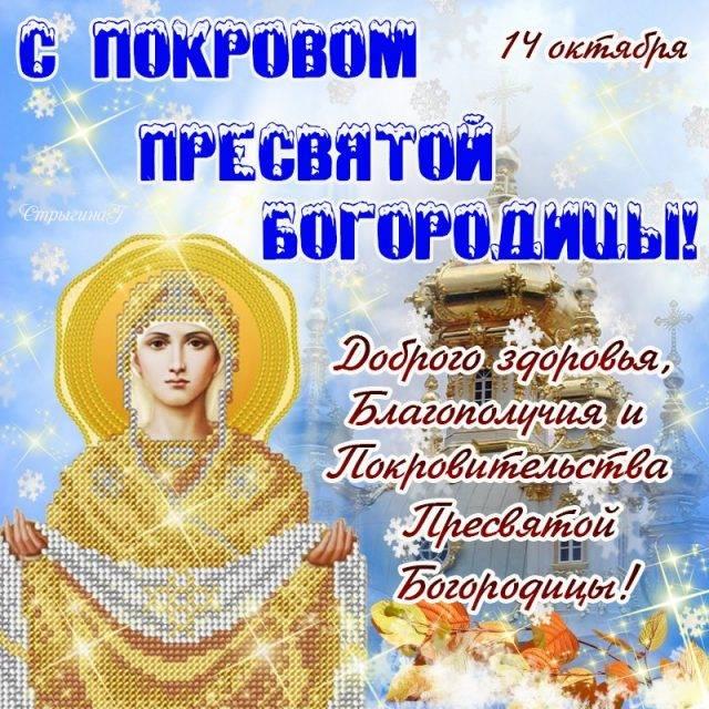 Поздравления с Покровом Пресвятой Богородицы в прозе