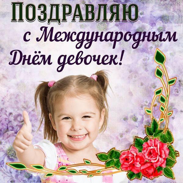 С днем девочек: открытки, прикольные картинки