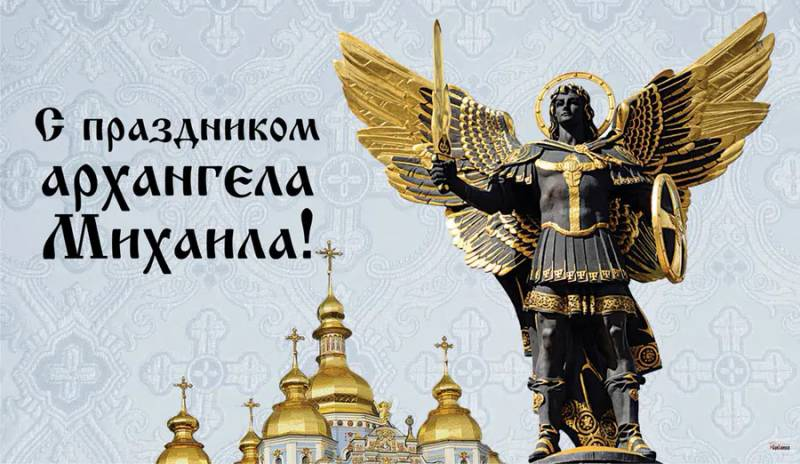 С праздником Архангела Михаила 19 сентября, поздравления в стихах и прозе