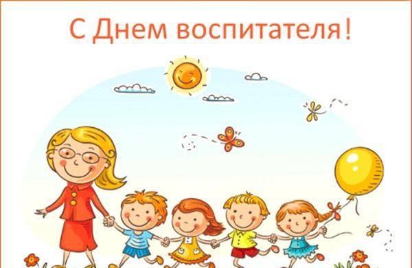 Когда празднуют День воспитателя в 2021 году, традиции и особенности itemprop=