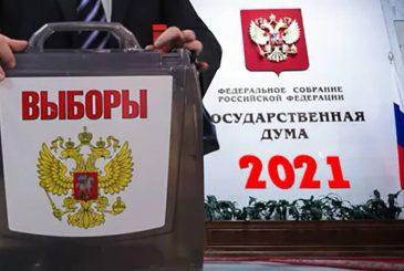 Когда будут известны итоги выборов 2021, результаты на 21 сентября