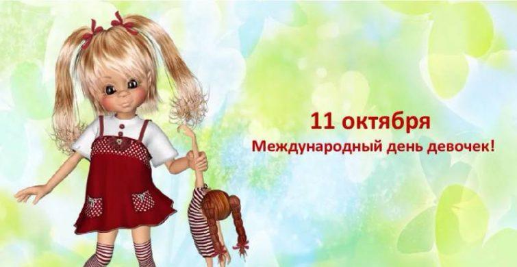 День девочек 11 октября: как поздравить в стихах и прозе itemprop=
