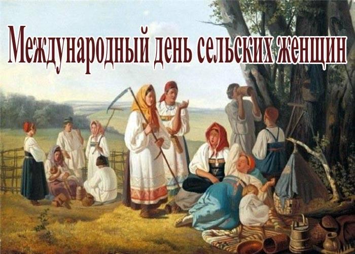 Международный день сельских женщин празднуют 15 октября