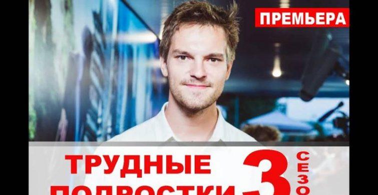 «Трудные подростки-3» — премьера на онлайн-сервисе More.tv itemprop=